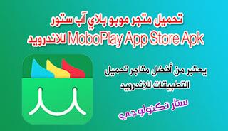تحميل متجر موبو بلاي آب ستور MoboPlay App Store Apk للاندرويد