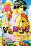 ขายการ์ตูนออนไลน์ Venus เล่ม 25