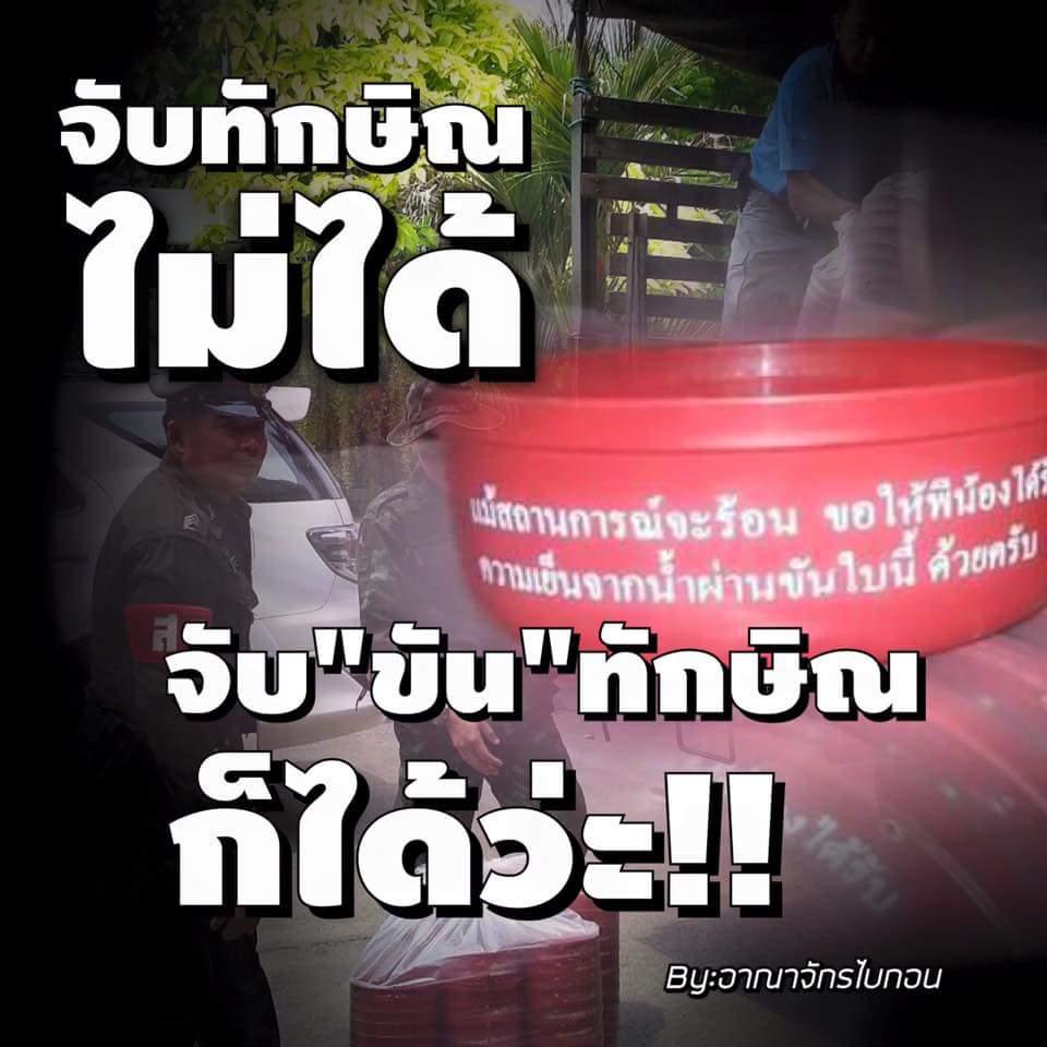 Image result for ทหารไทยกลัว ขันแดง ทักษิณ