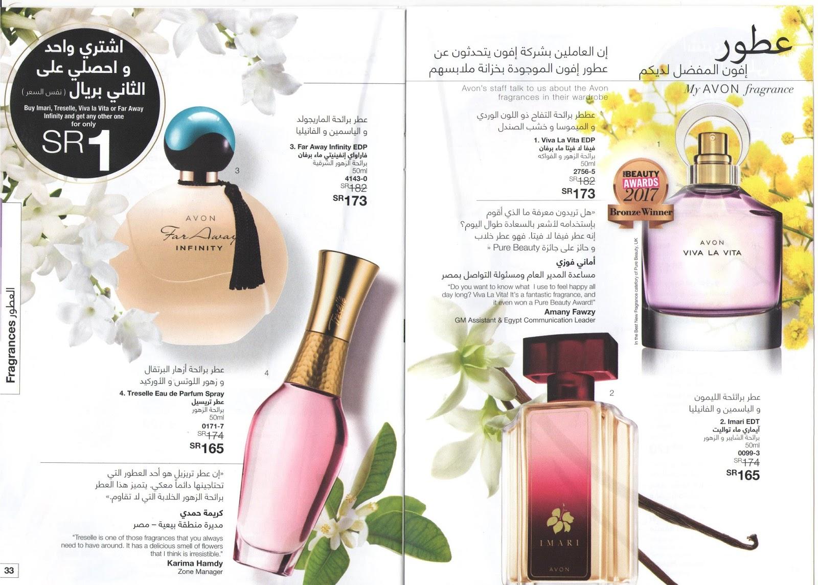 Avon Perfumes Egypt