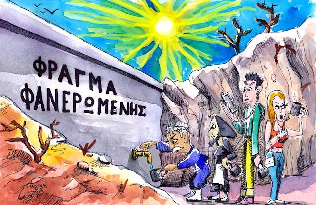 Νερό γιόκ είναι το θέμα της γελοιογραφίας του IaTriDis με αφορμή την έλλειψη νερού σε ολόκληρη την Κρήτη.