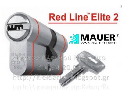 κύλινδρος ασφαλείας Mauer Red Line Elite 2