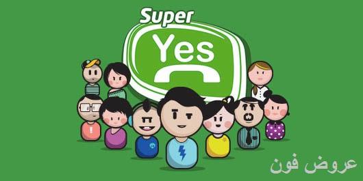 انظمة اتصالات - تفاصيل نظام super yes من اتصالات