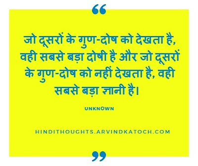 Hindi Thought, One, who, sees, merits, demerits, other, गुण, दोष,