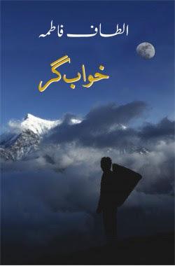 Khawab Gar Urdu Novel By Altaf Fatima PDF Free Download