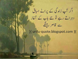 Urdu Lovely Quotes 21