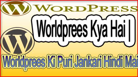 Worldprees Kya Hai | Worldprees Ki Puri Jankari Hindi Mai
