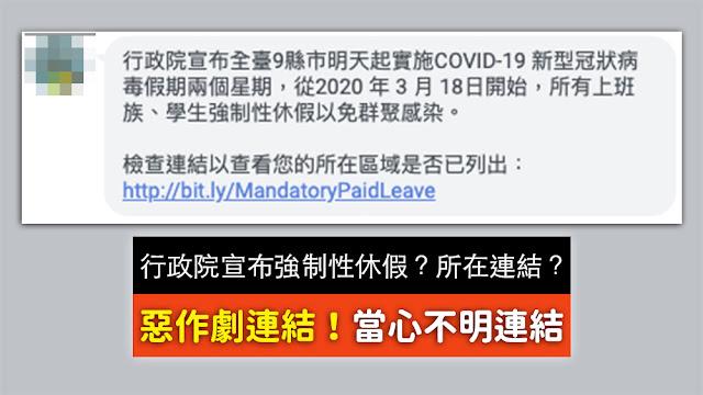 行政院宣布全臺9縣市 明天起實施 COVID-19 新型冠狀病毒 假期 兩個星期 謠言
