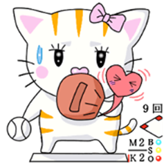 Cat ball section (baseball section)