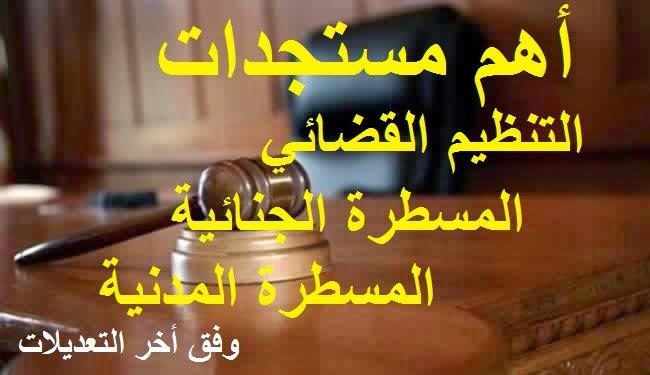 للمقبلين على امتحان المحاماة المستجدات المتعلِقة بالتنظيم القضائي المغربي، المسطرة الجنائية و المسطرة المدنية على ضوء اخر التعديلات