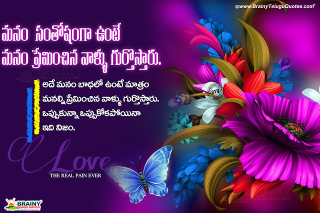telugu love messages, love online quotes hd wallpapers, best love thoughts in telugu