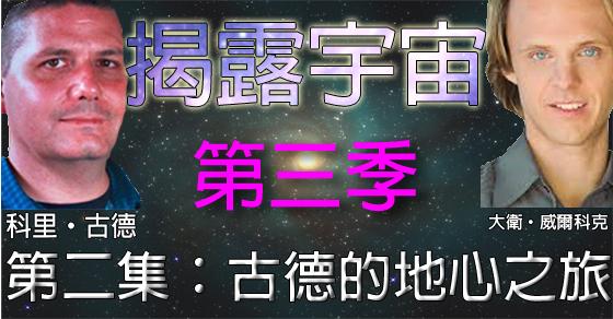 揭露宇宙 (Discover Cosmic Disclosure):第三季第二集:古德的地心之旅
