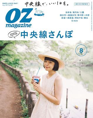 OZmagazine (オズマガジン) 2017年08月号 raw zip dl