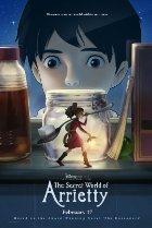 Οι Καλυτερες Άνιμε Ταινίες για Παιδιά Ο Μυστικός Κόσμος της Αριέττι