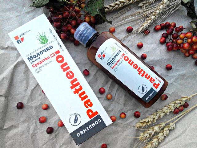Elfa Pharm Panthenol Молочко для тела для регенерации кожи