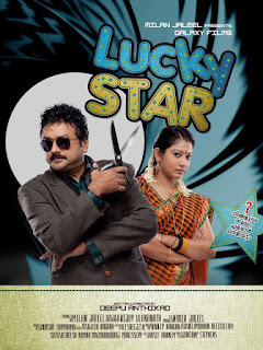 Lucky Star malayalam film to the theatres