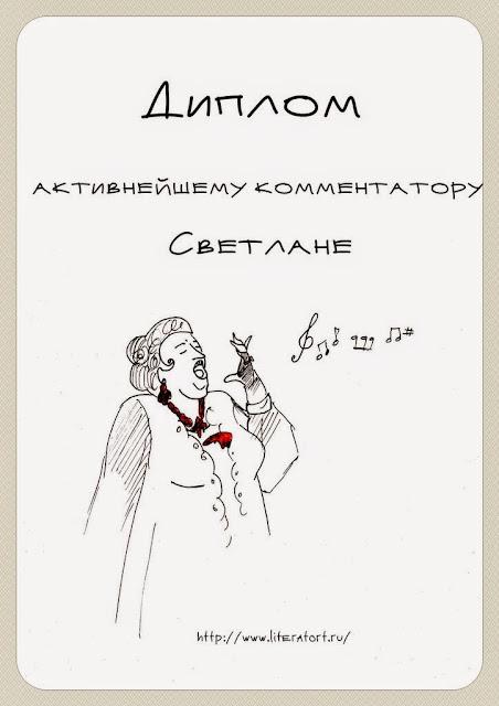 Эвелина Васильева. Диплом активнейшему комментатору