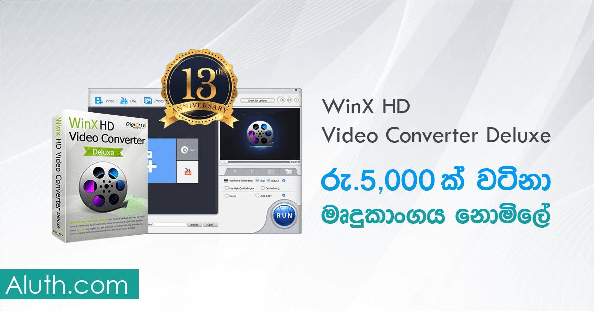 අන්තර්ජාතික වශයෙන් මෘදුකාංග නිපදවන Digiarty Software ආයතනයේ 13න් වෙනි සංවත්සරය වෙනුවෙන් ඔවුන්ගේ ජනප්රිය, වීඩියෝ කන්වර්ටර් මෘදුකාංගයක් වූ WinX HD Video Converter Deluxe නොමිලේ ලබාදීමේ වැඩසටහනක් අප වෙබ් අඩවිය සමඟ එක්ව ක්රියාත්මක කරනු ලබනවා. මෙය සමාන්යයෙන් 29$ක් පමණ වෙනවා. මෙම අවස්ථාව හිමිවන්නේ දින 8ක කාලයක් පමනයි, ඒ නිසා ඉක්මනින්ම ඩවුන්ලෝඩ් කරලා තියාගන්න. අප එදිනෙදා පරිගණකය පරිශීලනය කිරීමේදී වීඩියෝ ෆයිල් බාවිතා කරනවා. ඉතින් එම වීඩියෝ ෆයිල් ස්මාර්ට් ෆෝන් එකට දාගන්න, වීඩියෝව සංස්කරණ කටයුතු කිරීමට කන්වර්ටර් මෘදුකාංගයක් අවශ්ය වෙනවා. අන්තර්ජාලය මගින් අපට වීඩියෝ කන්වර්ටර් සුලබව ලබාගත හැකි වුවත් මෙම මෘදුකාංගය නොමිලේ ලබාදෙන එකක් නෙවෙයි. ඒ නිසා මේ නොමිලේ ලබාදෙන විශේෂ අවස්ථාවේ ඩවුන්ලෝඩ් කරලා තියාගත්තත් පාඩු නෑ. ඔබ දැනටමත් වීඩියෝ කන්වර්ටරයක් බාවිතා කරනවා වන්නට පුළුවන්. නමුත් මෙම WinX HD Video Converter Deluxe මෘදුකාංගය ඉන්ස්ටෝල් කරලා බලන්න ඔබට ඉතාමත් පහසුවෙන් කාර්යක්ෂමව වීඩියෝ කන්වර්ට් කටයුතු කරගන්න පුළුවන්. දැනට ඇති සුපිරිම වීඩියෝ කොලටිය ඇති 4K Video ද සහාය දක්වනවා. නිතර බාවිතා වෙන වීඩියෝ ෆෝමැට් එකක් වූ MKV වීඩියෝ Mp4 වලට convert කරගන්න පුළුවන්.