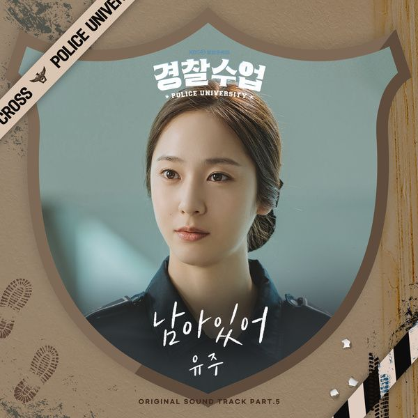 Yuju (GFRIEND)  - 남아있어 (경찰수업 OST Part.5)