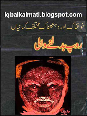 Scary Stories in Urdu