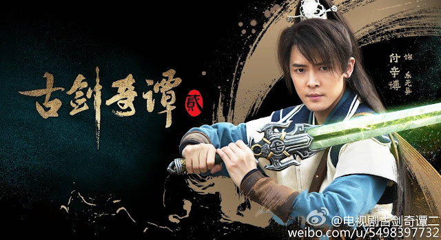 Fu Xin Bo Sword of Legends 2
