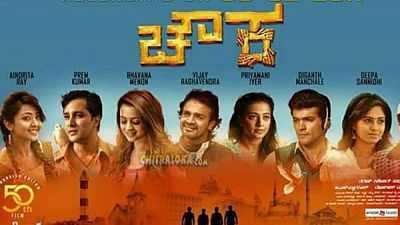 Chowka (2017) Kannada Full Movie Download HDTVRip