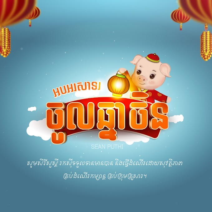 Happy Chinese new year year of the pig khmer version free psd templates