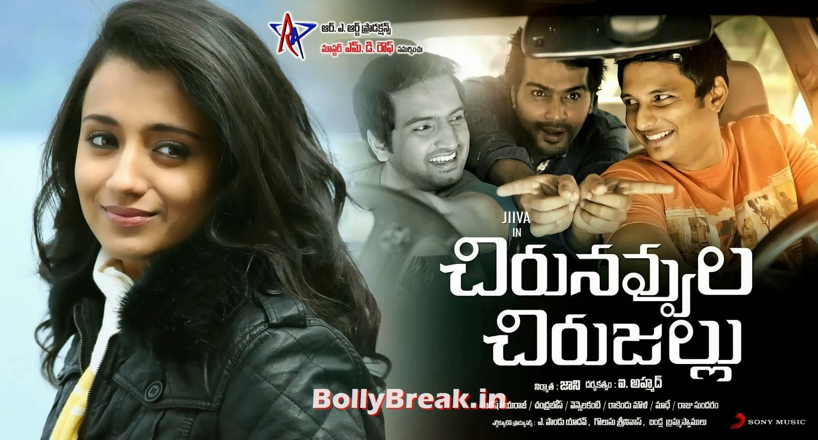 chirunavvula chirujallu movie online watch in telugu : cinema