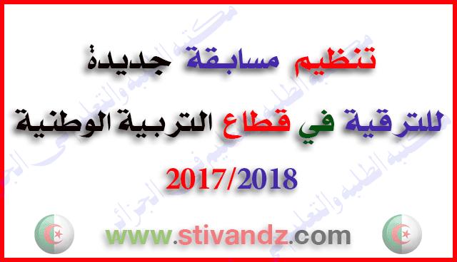 تنظيم مسابقة جديدة للترقية في قطاع التربية الوطينة 2018