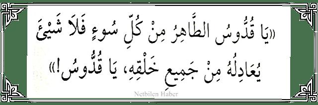 Yusuf aleyhisselamın güzellik duasi arapça