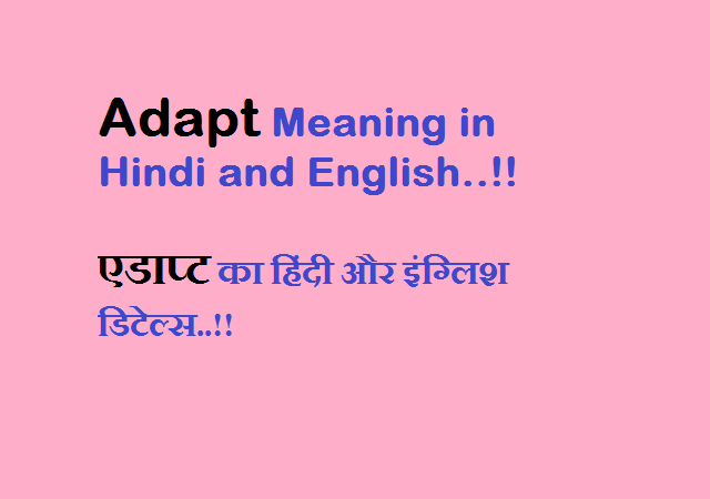 Adapt Meaning in Hindi