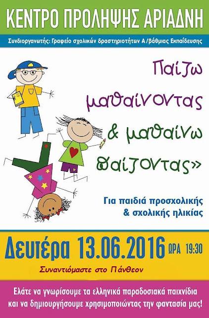 """Ηγουμενίτσα: Στο Πάνθεον τελικά η σημερινή εκδήλωση """"Παίζω μαθαίνοντας & μαθαίνω παίζοντας"""""""