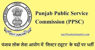 PPSC Recruitment 2019