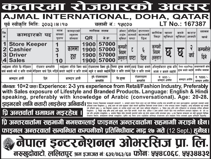 Free Visa, Free Ticket Jobs For Nepali In Qatar Salary- Rs.57,000/