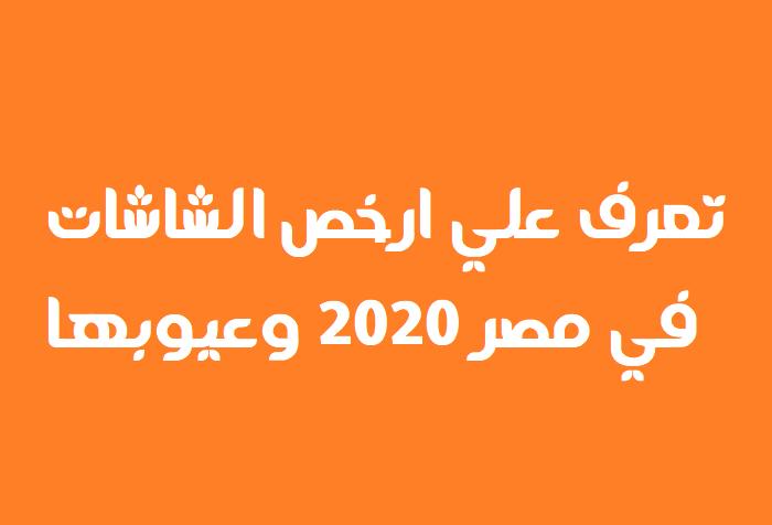 تعرف علي اسعار ارخص الشاشات في مصر 2020 وعيوبها