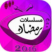 مسلسلات عربية , متابعة الافلام للاندرويد , تطبيق أفلام اندرويد , متابعة المسلسلات للاندرويد , تشغيل الدراما للاندرويد