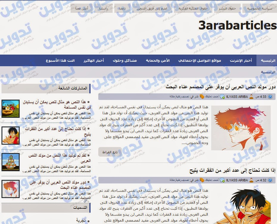 قالب 3arabarticles