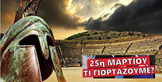 Η φιλοπατρία δεν συγχωρέθηκε ποτέ στην Ελλάδα – Το παράδειγμα της Ουρουγουάης