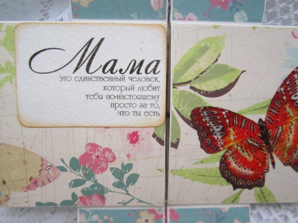 Бесконечная открытка маме