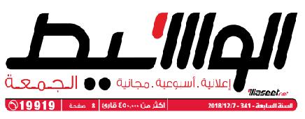 جريدة وسيط الأسكندرية عدد الجمعة 7 ديسمبر 2018 م
