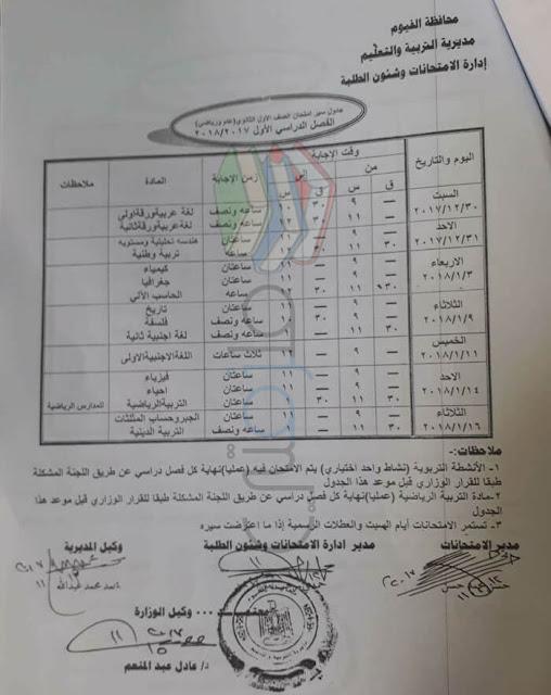 جدول امتحانات الصف الاول الثانوي 2018 نصف العام محافظة الفيوم