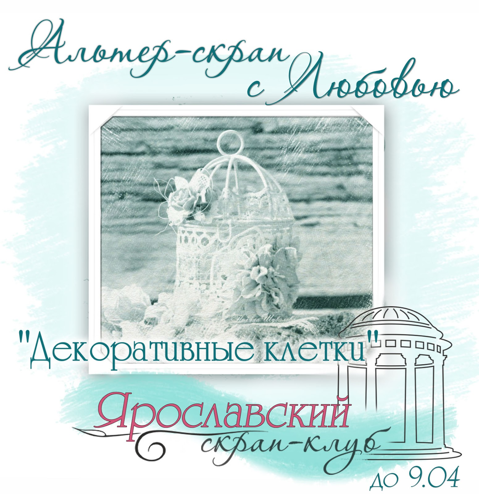 """""""Декоративные клетки"""" до 09.04.18"""