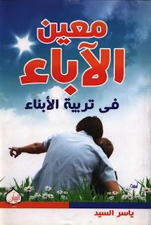 معين الآباء في تربية الأبناء - ياسر السيد