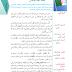 تحضير نص تحية العلم الوطني في اللغة العربية للسنة الثانية متوسط - الجيل الثاني