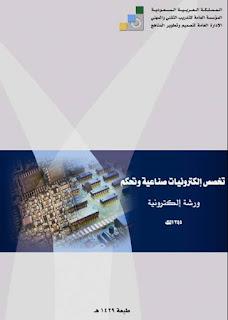 ورشة الكترونية لتخصص الالكترونيات الصناعية والتحكم pdf
