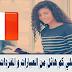 تطبيق يحتوي علي كم هائل من العبارات و المفردات فرنسي - عربي