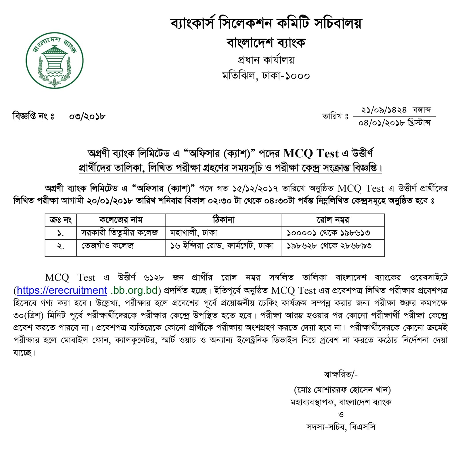 Circular regarding date and time schedule of Written Exam for the post Officer(Cash) of Agrani Bank Limited