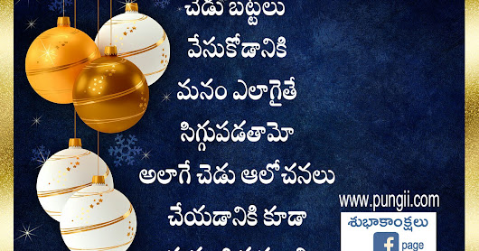 Best telugu quotes on HD Images