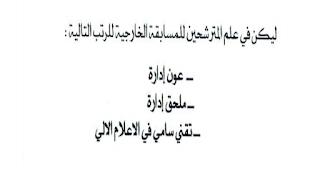 سحب استدعاء مسابقات التوظيف 2016-2017 مديرية التربية الجزائر غرب
