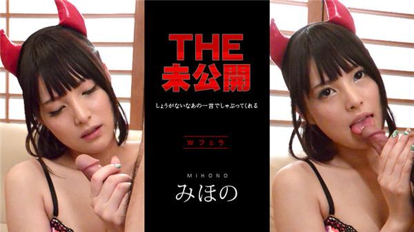 051116-159 – Mihono
